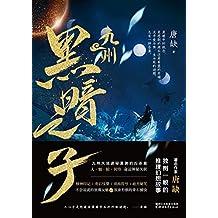 九州·黑暗之子(现象级奇幻巨作即将登陆银幕,《缥缈录》《海上牧云记》后九州系列全新标杆之作!)