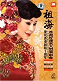 祖海:香港好运来大型演唱会(VCD 精装版)