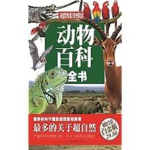 动物百科全书(彩图精装) (超级彩图馆)