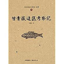 甘青藏边区考察记 (西北史地丛书)