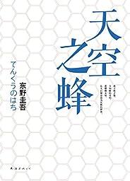東野圭吾:天空之蜂