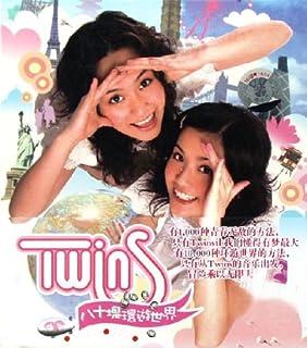 Twins:八十块环游世界(CD)