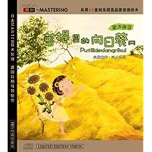 童声佛音:菩提里的向日葵2(CD)