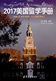 2017美国留学手册(新增25所艺术院校+12所音乐学院)