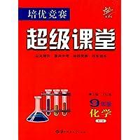 培优竞赛超级课堂:化学(9年级)(新课标)(第六版)