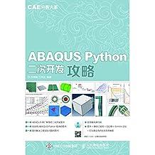 CAE分析大系——ABAQUS Python二次开发攻略