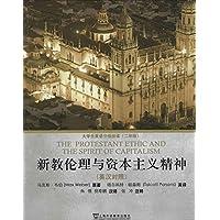 外教社大学生英语分级阅读(2年级):新教伦理与资本主义精神(英汉对照)