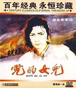 党的女儿(DVD 赠海报)