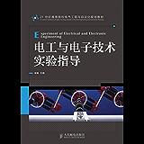 电工与电子技术实验指导 (21世纪高等院校电气工程与自动化规划教材)
