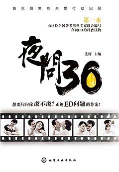"""""""夜问36(关注男性健康)"""",作者:[姜辉]"""