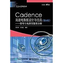 Cadence 高速电路板设计与仿真:信号与电源完整性分析(第6版)