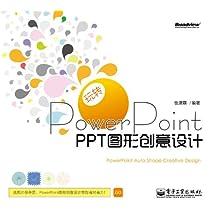 玩转PowerPoint:PPT图形创意设计(全彩)