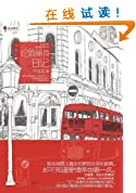 伦敦单身日记