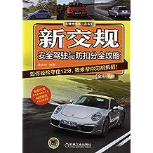 新交规:安全驾驶与防扣分全攻略
