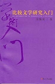 比较文学研究入门 (研究生学术入门手册)