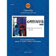 心理学译丛·教材系列:心理咨询导论(第6版)