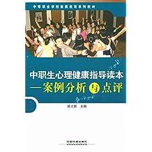 中职生心理健康指导读本;案例分析与点评
