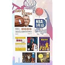 走近NBA(篮球体育书籍套装共7册)