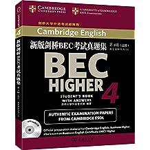 新版剑桥BEC考试真题集(第4辑):高级(附答案和听力CD)