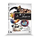 {福斯} 梦工厂经典动画片合集 极速蜗牛+驯龙高手2+疯狂原始人+天才眼镜狗+马达加斯加的企鹅(5DVD)