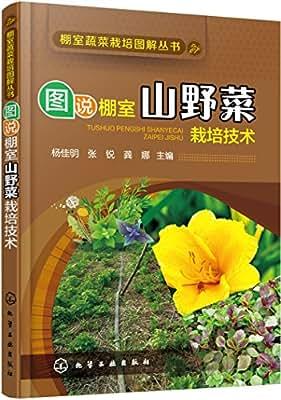 图说棚室山野菜栽培技术.pdf