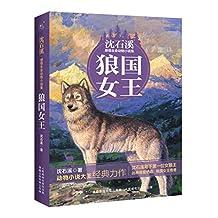 沈石溪动物小说·感悟生命书系:狼国女王
