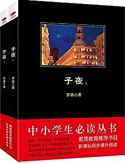 子夜(中小学生必读丛书)(全两册)