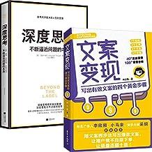 文案变现:写出有效文案的四个黄金步骤+深度思考:不断逼近问题的本质 套装共2册
