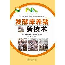 发酵床养猪新技术 (农业新品种新技术新模式丛书)
