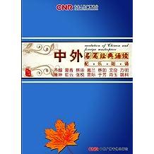 中外名篇经典诵读(5CD)
