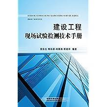 建设工程现场试验检测技术手册