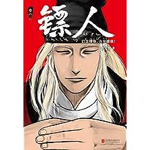 镖人6(读客熊猫君出品,轰动日本的中国漫画!信念越强,力量越强!)