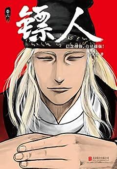 """""""镖人6(读客熊猫君出品,轰动日本的中国漫画!信念越强,力量越强!)"""",作者:[许先哲]"""
