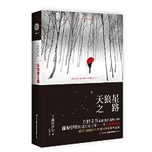 七曜文库:天狼星之路