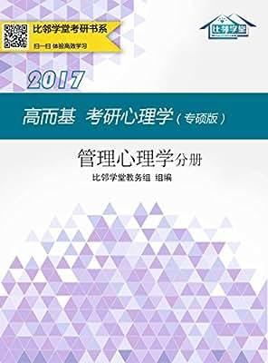 高而基考研心理学——管理心理学分册.pdf