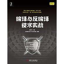 编译与反编译技术实战 (信息安全技术丛书)