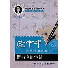 庞中华硬笔楷书系列之三:楷书应用字帖