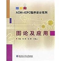 ACM-ICPC程序设计系列:图论及应用