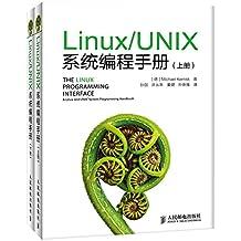 Linux/UNIX系统编程手册(套装共2册)