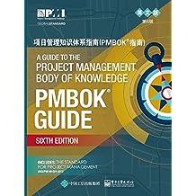项目管理知识体系指南 (PMBOK 指南) 第6版 英文版