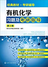 有机化学习题及考研指导(第三版)