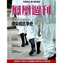 传染病抗争史  香港凤凰周刊2019年第31期