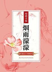 烟雨濛濛(琼瑶经典巨著独家授权14) ((博集畅销文学系列))