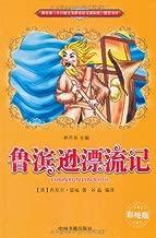 鲁滨逊漂流记(彩绘版) (语文新课标必读丛书)