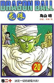 龙珠(第20卷)(七龙珠--官方正版授权,出版25年,日漫封神作品,《阿拉蕾》作者鸟山明经典代表作,《海贼王》作者尾田荣一郎都是它的狂热粉丝)