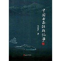 中国西南铁路纪事
