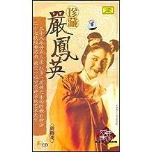 黄梅戏珍藏严凤英(2CD)