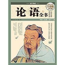 论语全书 (国学典藏)