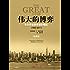 伟大的博弈:华尔街金融帝国的崛起(1653~2011)(中信商业经典)