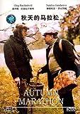 秋天的马拉松(DVD)
